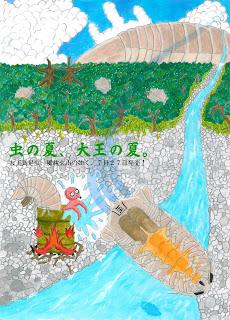 ダイオウグソクムシ風林火山4作品、7月27日発売