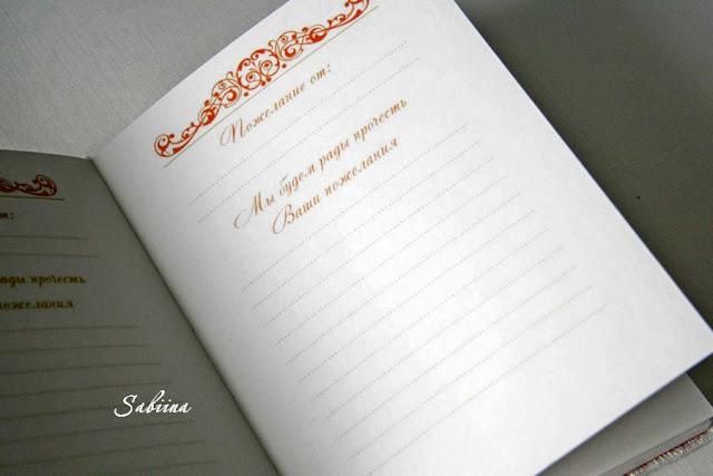 Свадебная книга пожеланий в переплёте, книга пожеланий, свадебная книга гостей, свадьба в белом цвете, свадьба в оранжевом цвете, белый+оранжевый на свадьбе, свадебные аксессуары ручной работы, книга пожеланий своими руками