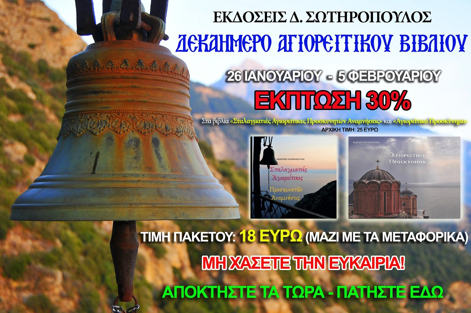 http://www.dimitrisotiropoulosbooks.com/collections/frontpage/products/30