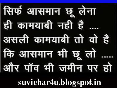 Sirf aasamaan chhoo lena hi kaamayabi nahi hai. Asali kaamayabi to wo hai ki aasamaan bhi chhoo lo. Aur paanv bhi jamin par ho.