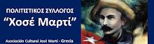 José Martí - Grecia