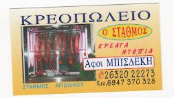 ΚΡΕΟΠΩΛΕΙΟ ΑΦΟΙ ΜΠΙΣΔΕΚΗ ΣΤΑΘΜΟΣ ΑΙΤΩΛΙΚΟΥ