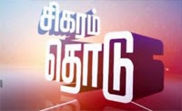 Sigaram Thodu 23-10-2017 Vasanth TV