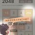 2048:一款簡單又不簡單的遊戲