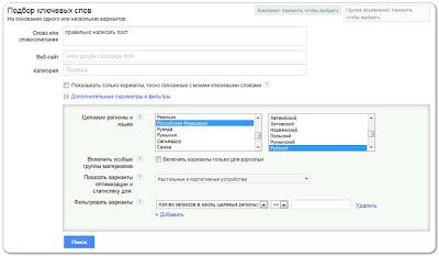 подбор ключевых слов в инструменте подсказки ключевых слов Google AdWords