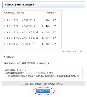 OCNモバイルONE 設定 4