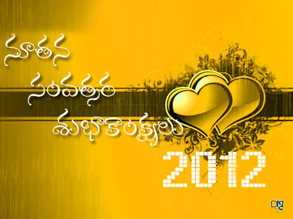 noothana samvatsara subhakankshalu 2012 telugu greetings