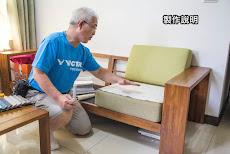 雅鄉名床/椅墊訂做