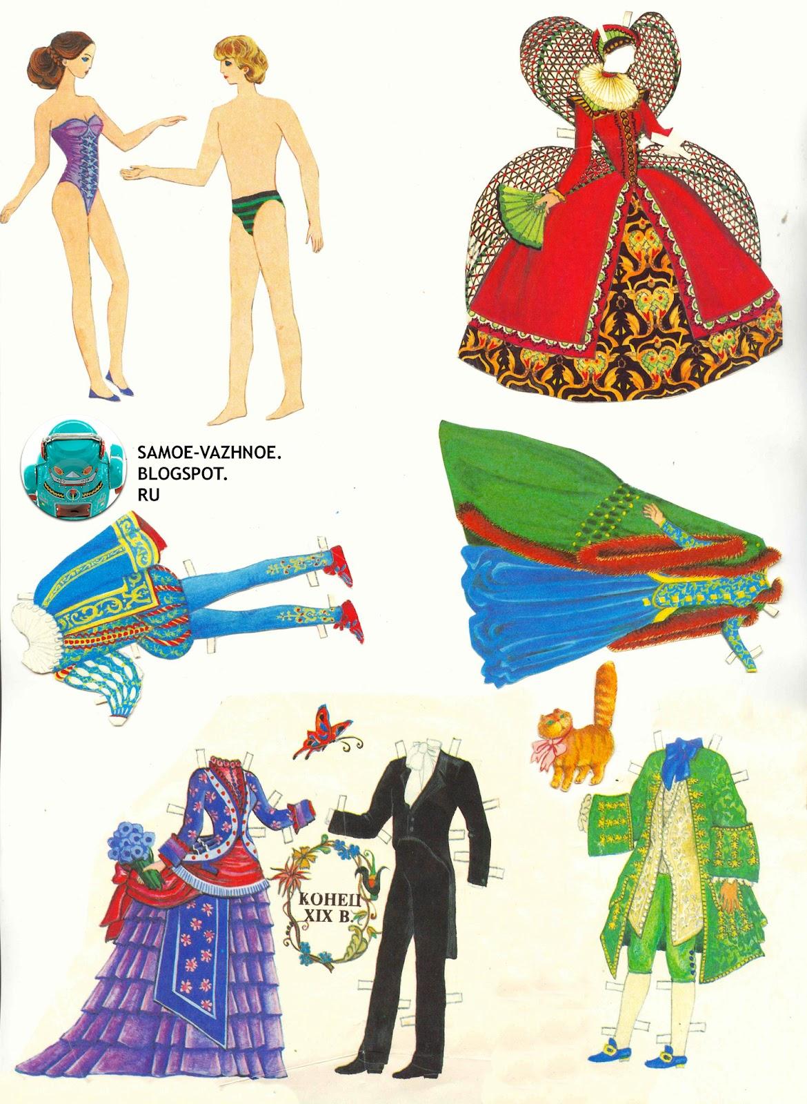 Бумажные куклы принцесса и принц девяностые 1990е 90е
