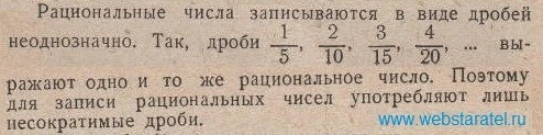 Рациональные числа. Дроби и рациональные числа. Математика для блондинок.