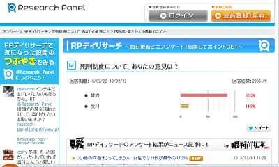 Pesquisa de pena de morte no Japão