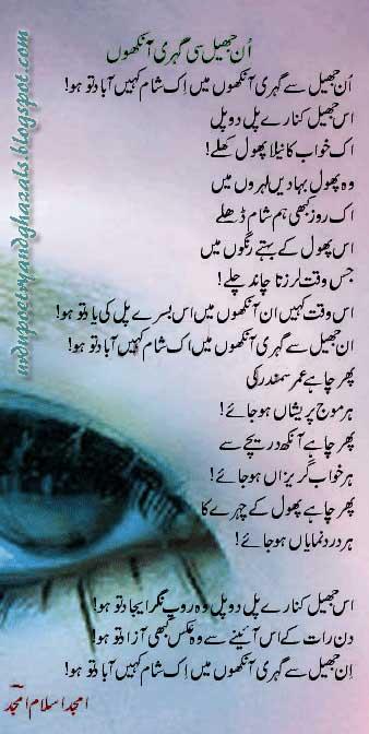 urdu shayari amjad islam amjad