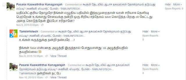 Tamilinfotech முகநூல்