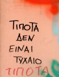 Γιατί δεν θέλουν άλλους Έλληνες σ' αυτόν τον τόπο.   ΟΥΤΕ ΣΤΟ ΓΕΝΟΣ ΟΥΤΕ ΣΤΗ ΣΚΕΨΗ