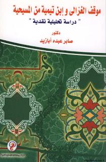 حمل كتاب موقف الغزالي وإبن تيمية من المسيحية - صابر عبده أبازيد