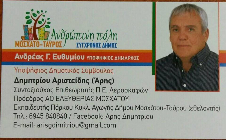 Δημητρίου Αριστείδης(Αρης):Yποψήφιος Δημοτικός  Σύμβουλος Μοσχάτου-Ταύρου.