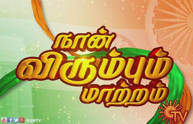 26-01-15 Naan Virumbam Maatram