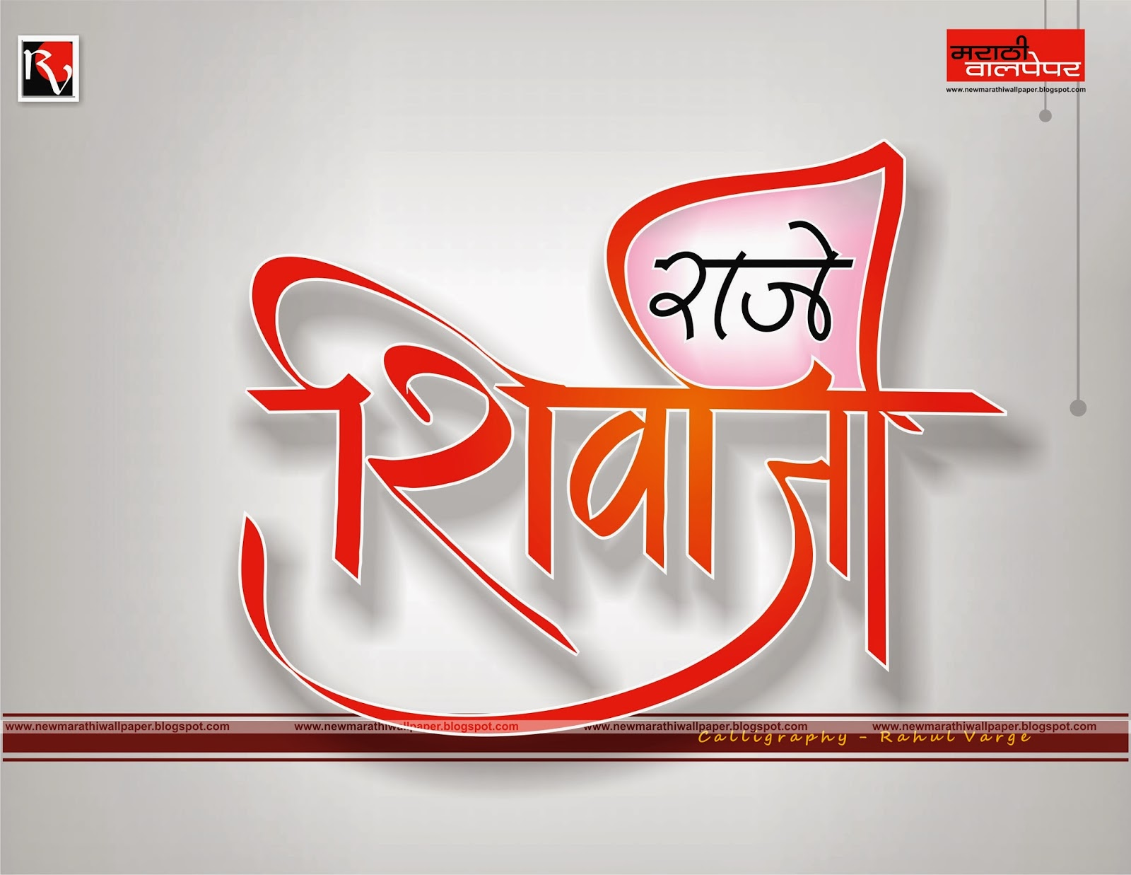 Raje shivaji new marathi wallpaper calligraphy