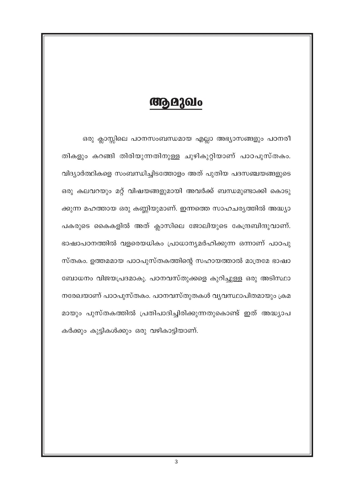 malayalam assignment format