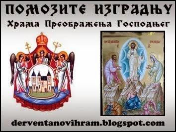 помозите изградњу храма