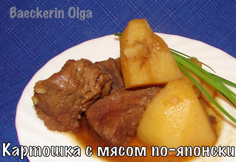 Картошечка с говядиной