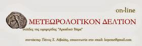 ΕΚΤΑΚΤΟ ΔΕΛΤΙΟ ΕΠΙΚΙΝΔΥΝΩΝ ΠΟΛΙΤΙΚΩΝ ΦΑΙΝΟΜΕΝΩΝ