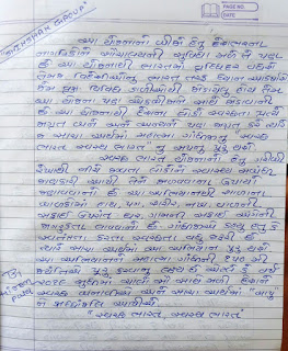 Swachh bharat essay in gujarati language
