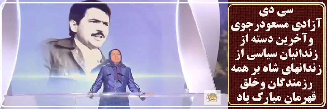 30 دی آزادی براد رمجاهد مسعود رجوی مبارک باد