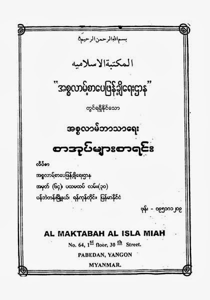 List of Books available in Islamic Sapay F.jpg