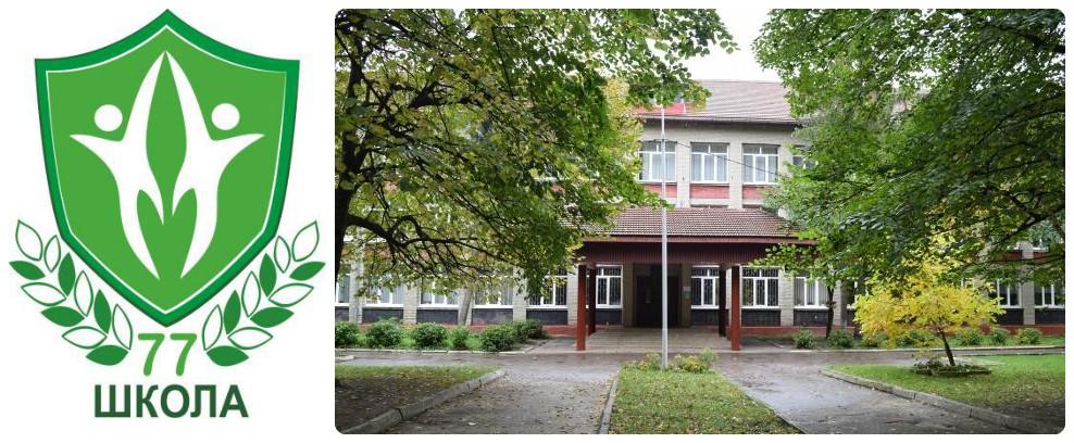Школа №77 м.Львова з поглибленим вивченням економіки та управлінської діяльності