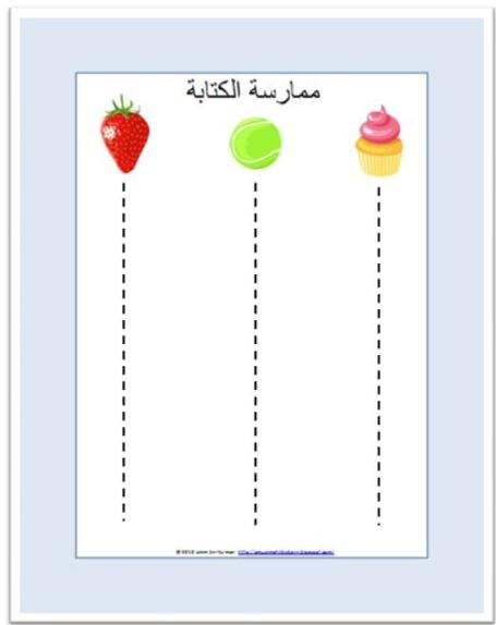 A Muslim Child is Born: Pre-Writing and Cut & Paste Worksheets