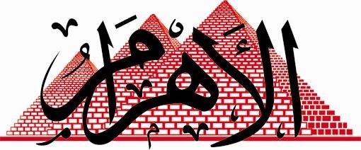 وظائف الاهرام عدد اليوم الجمعة 10 - 4 - 2015