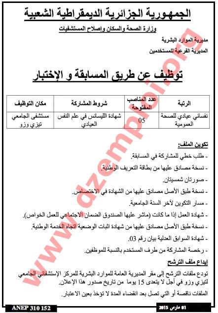 قسم خاص بالمسابقات والتوظيف في الجزائر Tizi%2BOuzou%2B1