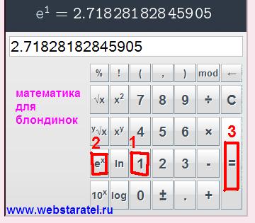 Экспонента на калькуляторе. Вычисление е в степени 1. Значение числа е. Математика для блондинок.