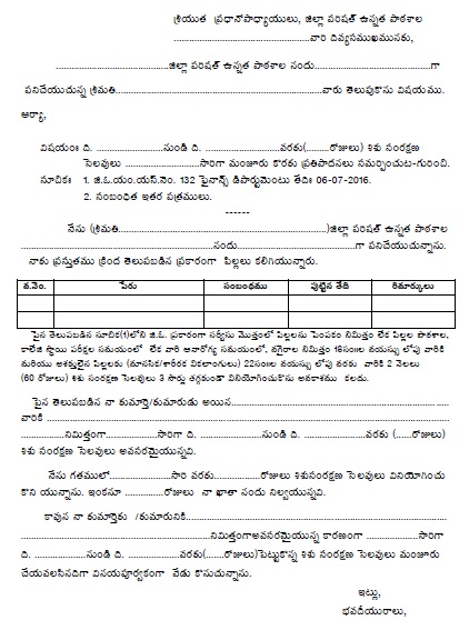 Child Care Leave Application & Proceedings (High School Teachers
