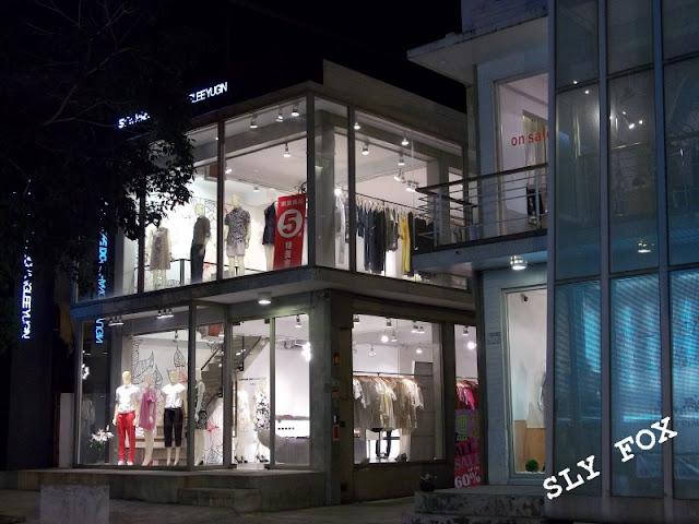 台南市樹林街服飾店