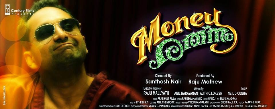 Money Ratnam Malayalam film review