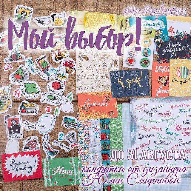 """Конфетка """"Мой выбор"""" от Mr.Painter и Юлии Смирновой"""