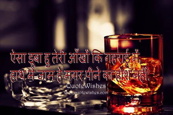 Pyar Mein Sharabi Hindi Shayari with Photo