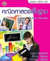 Waduh, Foto Sampul Satu Buku Matematika di Thiland Ternyata Bintang JAV Mana Aoki.