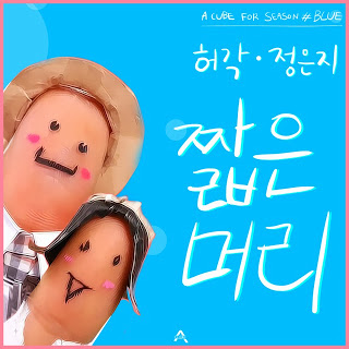 Huh Gak 허각 & Eun Ji 정은지 (Apink) - 'A CUBE' FOR SEASON # BLUE