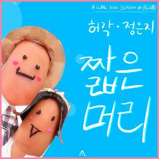 Huh Gak 허각 & Eun Ji 정은지 (Apink) - 'A CUBE' FOR SEASON # BLUE