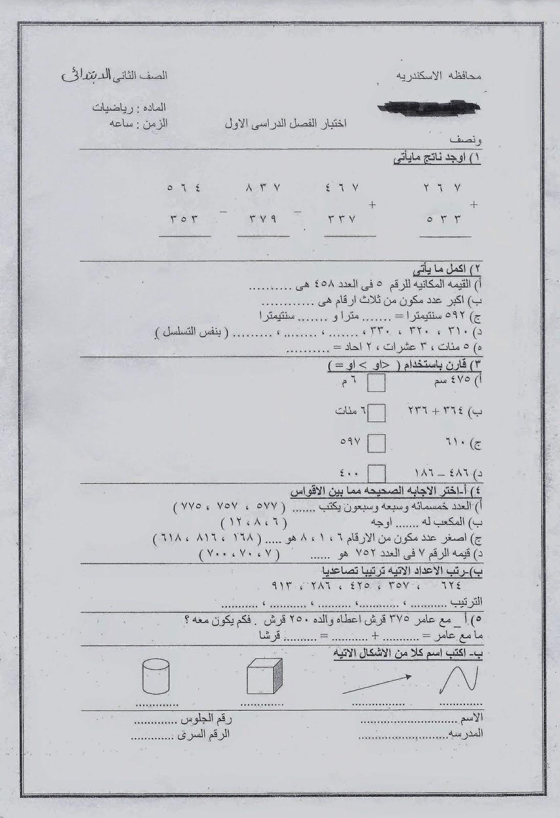 امتحانات كل مواد الثاني الابتدائي الترم الأول 2015 مدارس مصر عربى ولغات scan0073.jpg