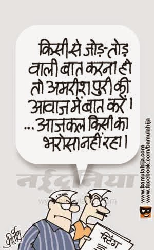 sting operation cartoon, cartoons on politics, indian political cartoon, aam aadmi party cartoon, arvind kejriwal cartoon