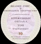 """ТОП в 2 ЧБ  2 этапа СП """"Кружевные облака""""."""