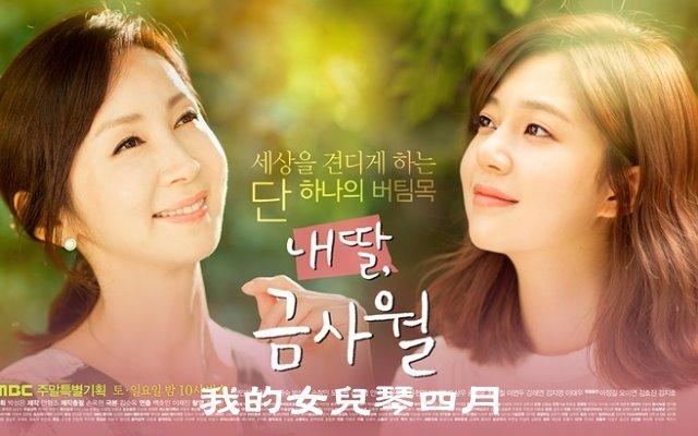 《2015韓劇 我的女兒琴四月》劇情&人物介紹~白珍熙、尹賢旻、朴世榮