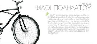 Φιλοι του Ποδηλατου