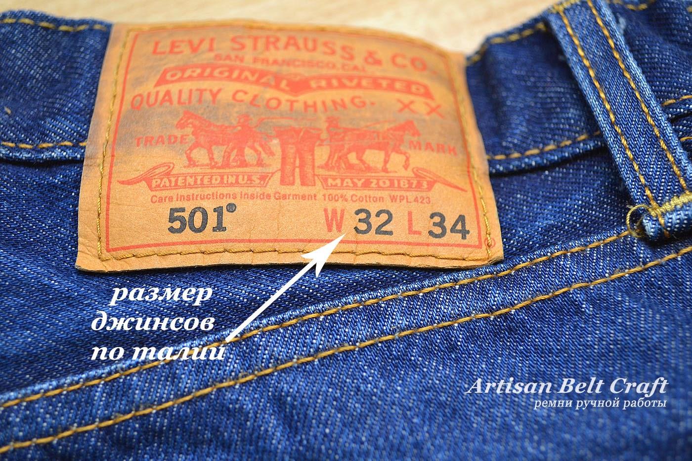 маркировка джинсов по размеру