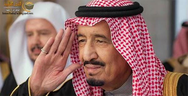 خادم الحرمين الشريفين الملك سلمان بن عبدالعزيز يأمر بصرف راتب شهرين