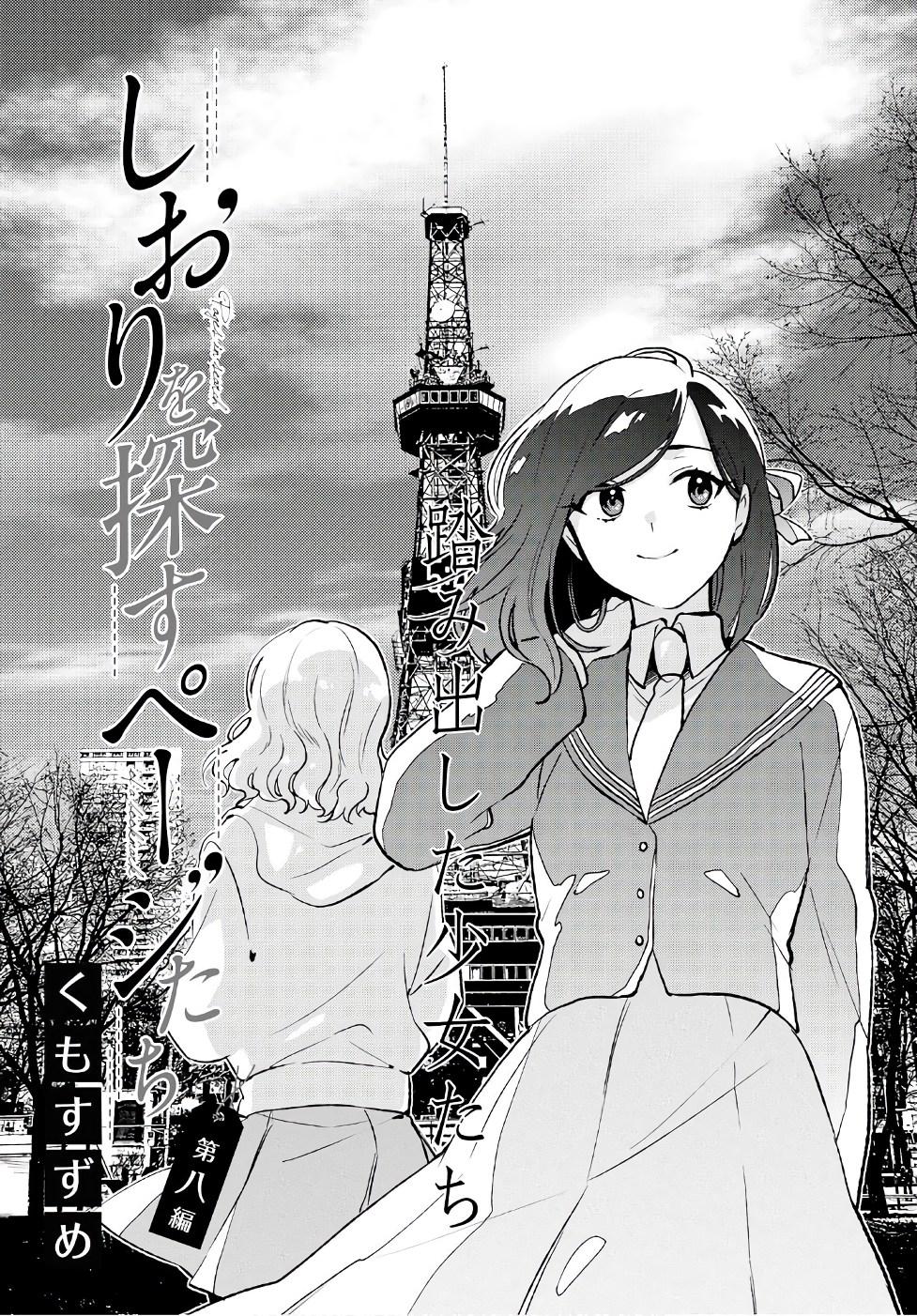 Shiori wo Sagasu Page-tachi-ตอนที่ 8